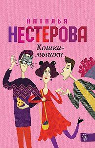 Наталья Нестерова -Кошки-мышки