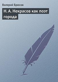 Валерий Брюсов -Н.А.Некрасов какпоэт города