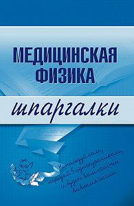 Вера Александровна Подколзина -Медицинская физика