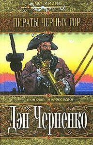 Дэн Черненко - Пираты Черных гор