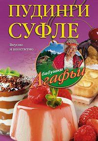 Агафья Звонарева -Пудинги, суфле. Вкусно и питательно