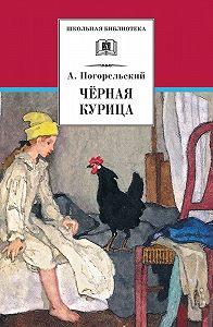 Антоний Погорельский -Чёрная курица, или Подземные жители (сборник)