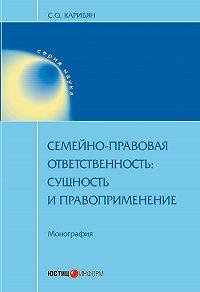 Сусанна Ониковна Карибян -Семейно-правовая ответственность. Сущность и правоприменение