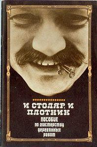 И. Греков -И столяр, и плотник