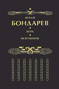 Юрий Васильевич Бондарев -Игра