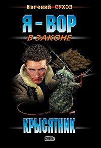 Евгений Сухов - Крысятник