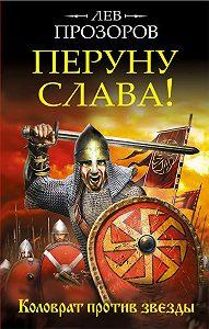 Лев Прозоров -Перуну слава! Коловрат против звезды