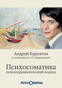 Андрей Курпатов -Психосоматика. Психотерапевтический подход