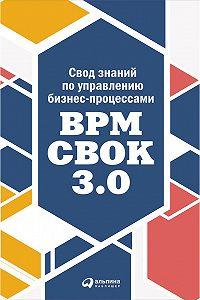 Коллектив авторов - Свод знаний по управлению бизнес-процессами: BPM CBOK 3.0