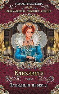 Наталья Павлищева -Елизавета. Завидная невеста