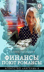 Галина Голицына -Финансы поют романсы