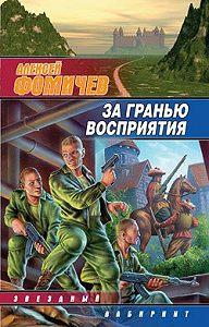 Алексей Фомичев -За гранью восприятия