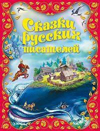 Константин Ушинский -Сказки русских писателей