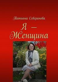 Татиана Северинова -Я– Женщина