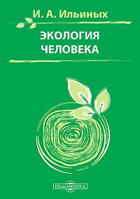 Ирина Ильиных - Экология человека