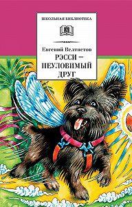 Евгений Велтистов - Рэсси – неуловимый друг