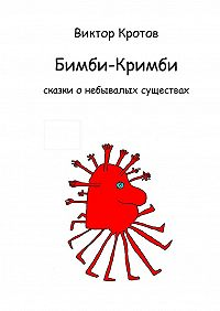 Виктор Кротов -Бимби-Кримби. Сказки о небывалых существах