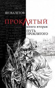 Ян Валетов -Путь Проклятого