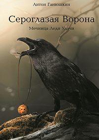 Антон Ганюшкин -Сероглазая Ворона