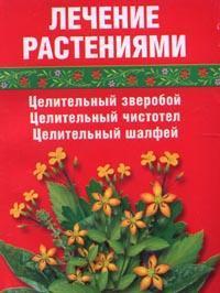Сания Салихова - Лечение травами (зверобой, чистотел, шалфей)