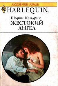 Шэрон  Кендрик - Жестокий ангел