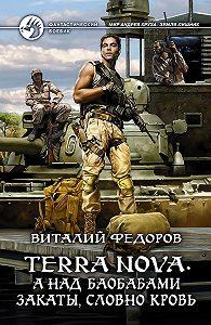 Виталий Федоров -Terra Nova. А над баобабами закаты, словно кровь