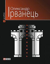 Олександр В. Ірванець -Рівно/Ровно (Стіна): нібито роман
