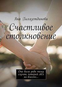 Яна Гилязетдинова -Счастливое столкновение. Она была рада тому случаю, который свёл их вместе…