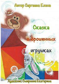 Елена Сергеева -Сказка о брошенных игрушках