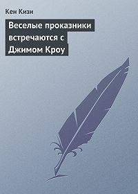 Кен Кизи - Веселые проказники встречаются с Джимом Кроу