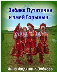 Инна Фидянина-Зубкова -Забава Путятична и змей Горыныч