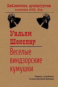 Уильям Шекспир -Веселые виндзорские кумушки