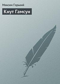 Максим Горький -Кнут Гамсун