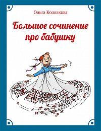 Ольга Колпакова -Большое сочинение про бабушку