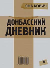 Яна Кович -Донбасский дневник