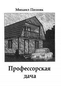 Михаил Позняк -Профессорская дача