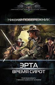 Николай Побережник -Время сирот