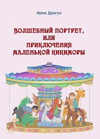 Ирма Драгун -Волшебный портрет, или Приключения маленькой кикиморы