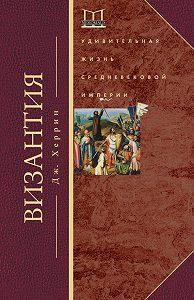 Джудит Херрин -Византия. Удивительная жизнь средневековой империи