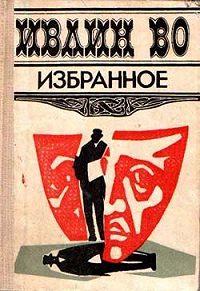 Ивлин Во -Тактические занятия