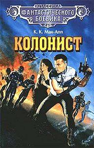 Колин Мак-Апп -Колонист