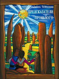 Любовь Талимонова -Предсказатели прошлого