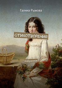 Галина Рыжова -Стихотворения. Избранное