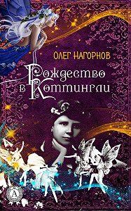 Олег Нагорнов -Рождество в Коттингли