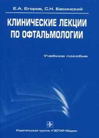 Евгений Егоров -Клинические лекции по офтальмологии