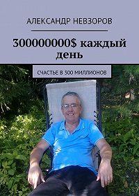 Александр Невзоров -300 миллионов долларов. Часть 2