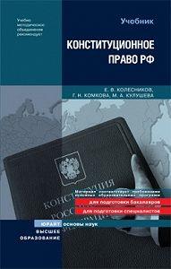 Галина Комкова -Конституционное право Российской Федерации