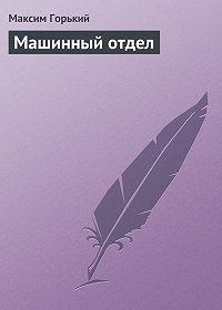Максим Горький -Машинный отдел