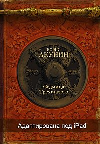 Борис Акунин -Седмица Трехглазого (адаптирована под iPad)