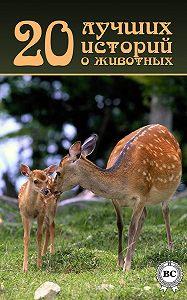Коллектив Авторов -20 лучших историй о животных